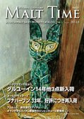 MALT TIME Vol.57 <モルト・タイム 2014年8月号>