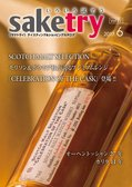saketry Vol.27 <サケトライ 2017年6月号>