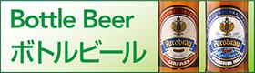 大阪オクトーバーフェスト2014【 ボトルビールメニュー 】