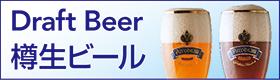 都築オクトーバーフェスト2014【 樽生ビールメニュー 】