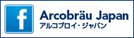 アルコブロイ・ジャパン公式 Face Book