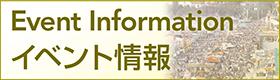 イベント情報バナー 280_80