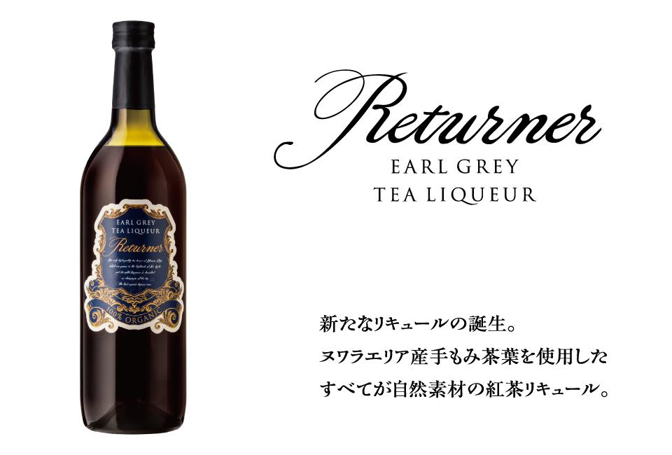 【Returner-リターナ】新たなリキュールの誕生。ヌワラエリア産手もみ茶葉を使用したすべてが自然素材の紅茶リキュール。
