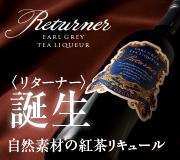 Returner(リターナー)