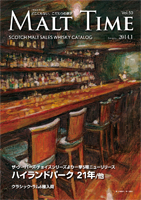 MALT TIME 2014年1月号 Vol.50
