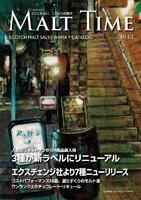 MALT TIME 2014年3月号 Vol.52