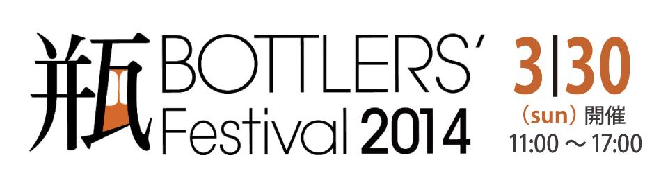 BOTTLERS' Festival 2014