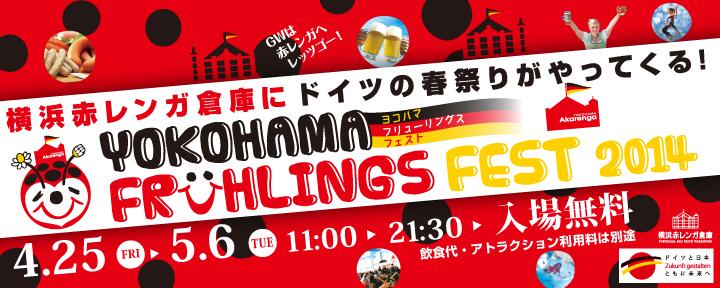 2014_横浜フリューリングスフェスト_720