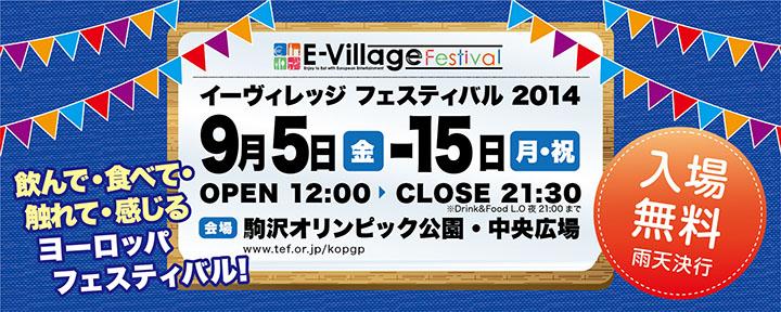駒沢 ヨーロッパフェスティバル2014