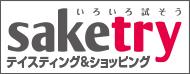 saketry(サケトライ)オンラインショップ