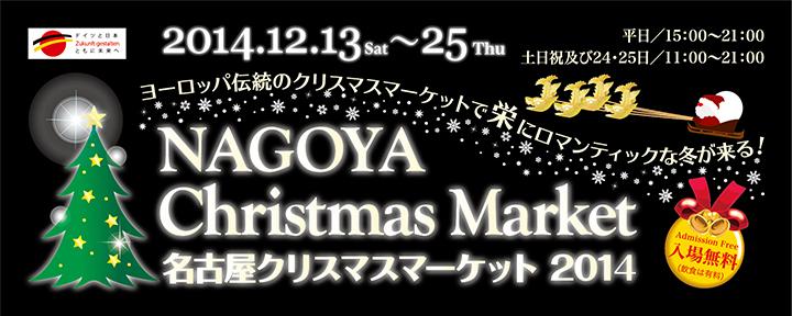 131118_名古屋クリスマスマーケット_バナー