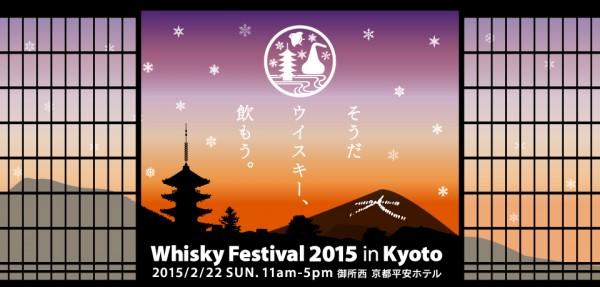 Whisky Festival_KYOTO 2015