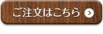 button_order