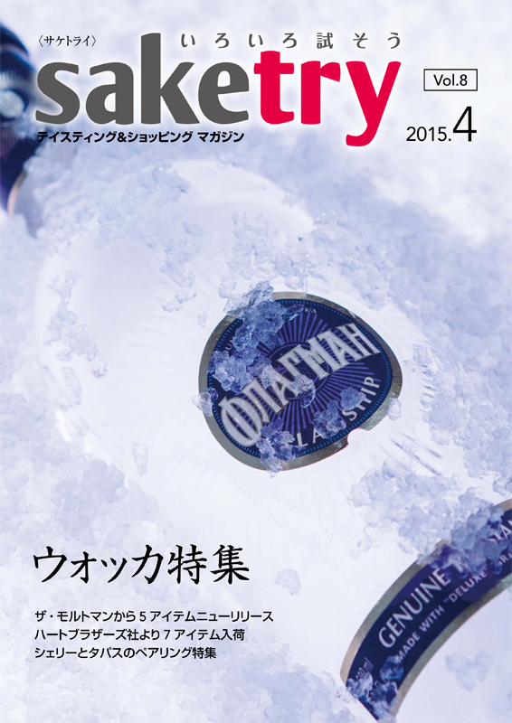 saketry_vol8_201504