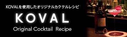 kovalカクテルレシピ