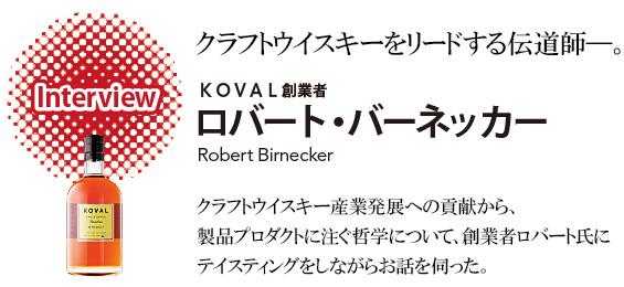 interview クラフトウイスキー産業発展への貢献から、製品プロダクトに注ぐ哲学について、創業者ロバート氏にテイスティングをしながらお話を伺った