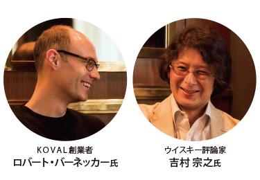 KOVAL創業者 ロバート・バーネッカー氏 × ウイスキー評論家 吉村 宗之氏