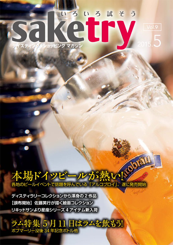 saketry_vol9_201505