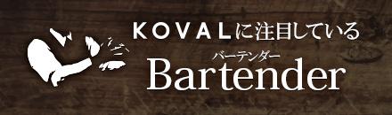 KOVALに注目しているバーテンダー