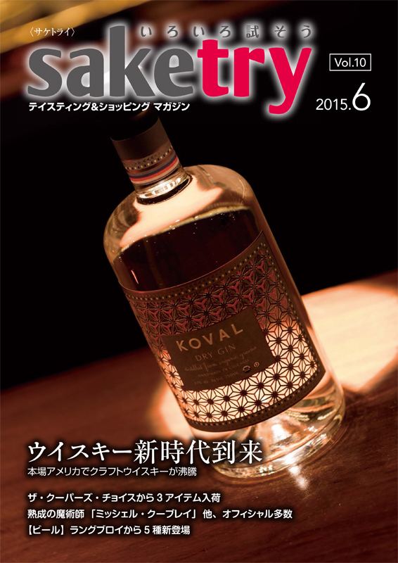saketry_vol10_201506