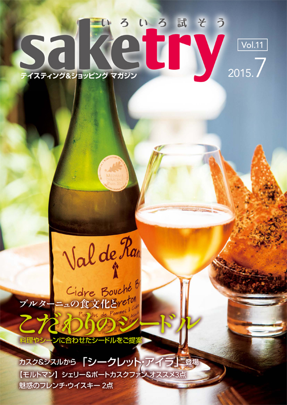 saketry_vol11_201507