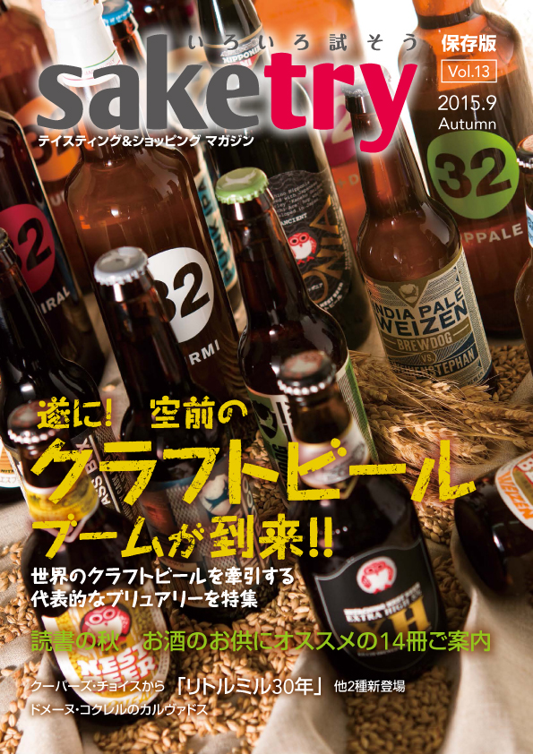 saketry vol.13 201509