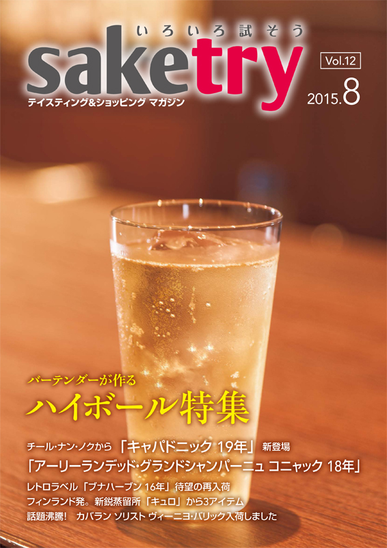 saketry_vol11_201508