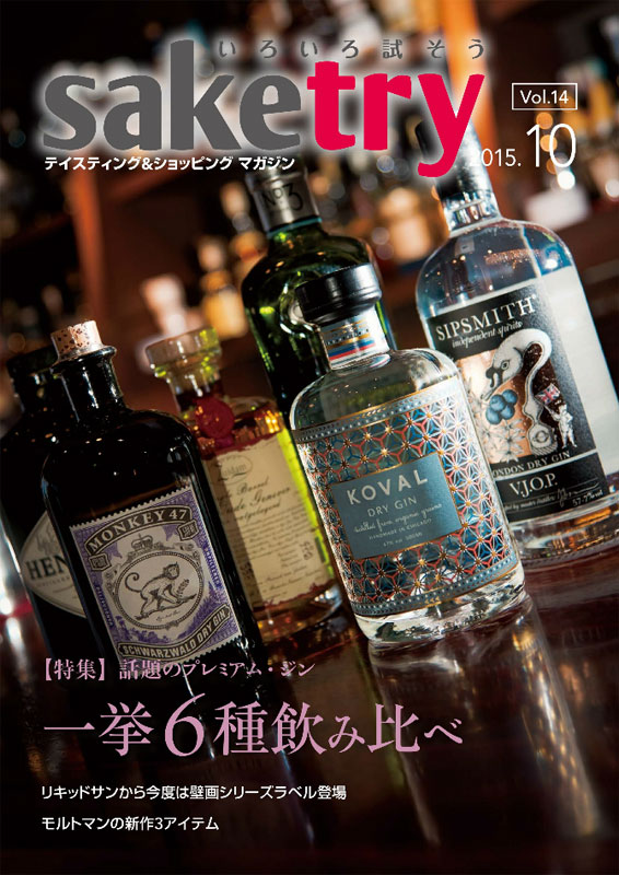 saketry vol.14 201510
