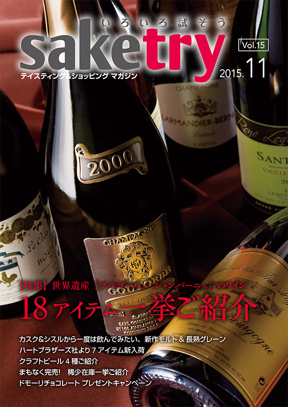 saketry vol.15 201511