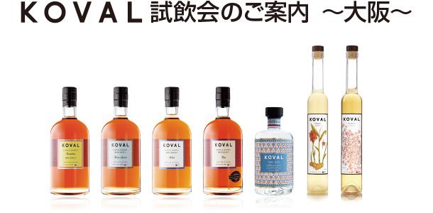 KOVAL試飲会のご案内-大阪