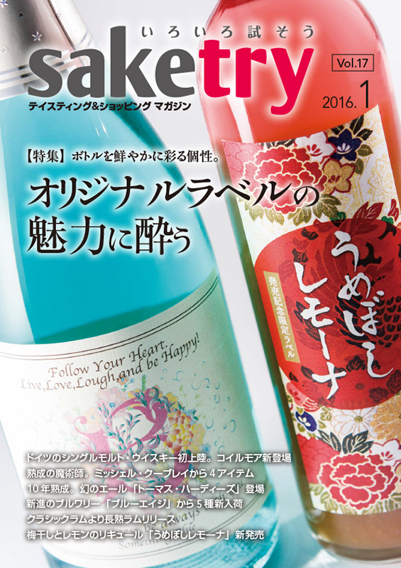 saketry vol.17 201601