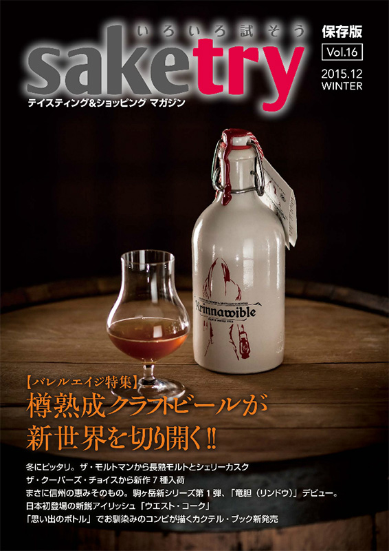 saketry vol.16 201512