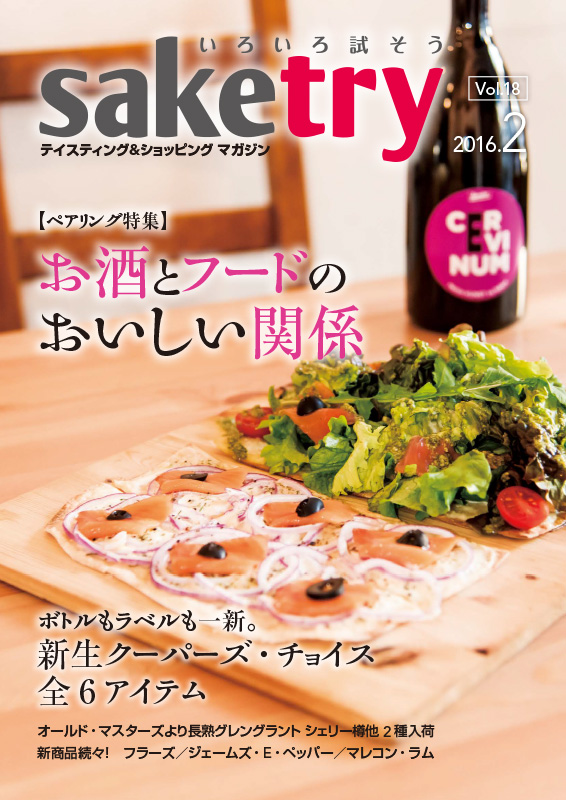 saketry vol.18 201602