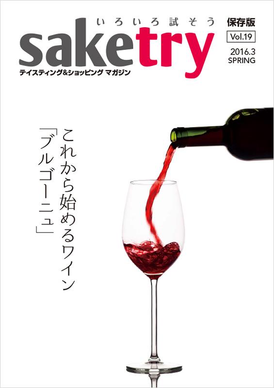 saketry vol.19 201603