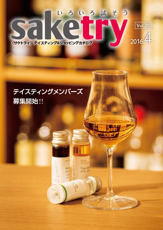 saketry vol.20 201604