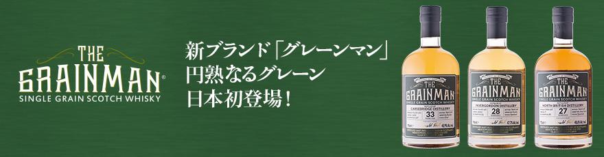 新ブランド「グレーンマン」円熟なるグレーン  日本初登場!