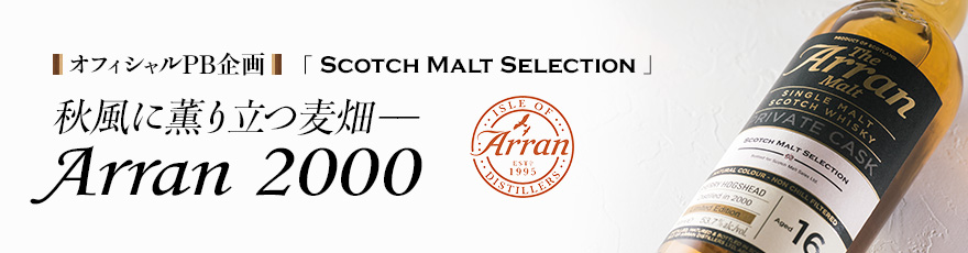 Scotch Malt Selection Arran 2000
