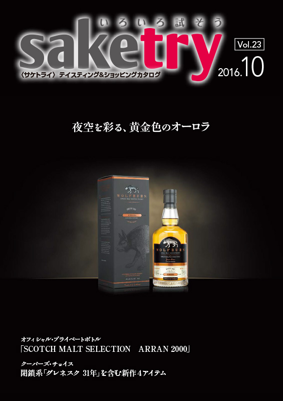 saketry vol.23 201608