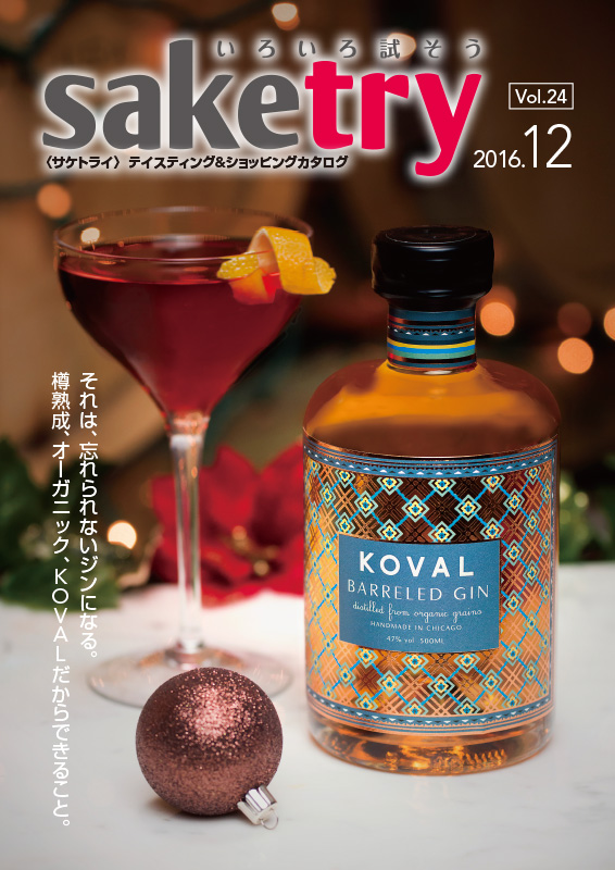 saketry vol.24 201612