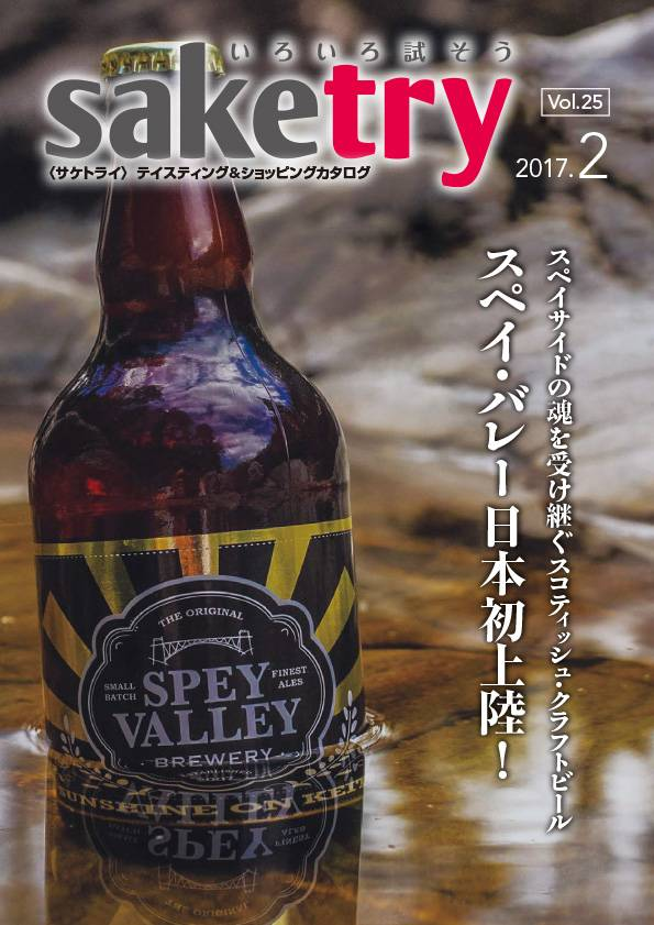saketry vol.25 201702