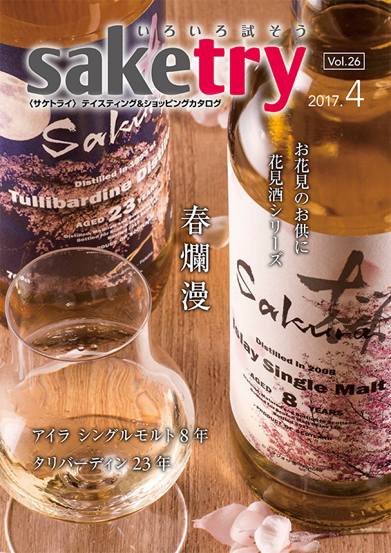 saketry vol.26 201704