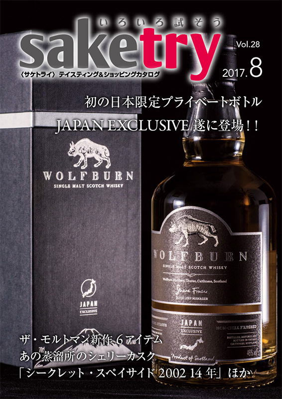 saketry-vol28