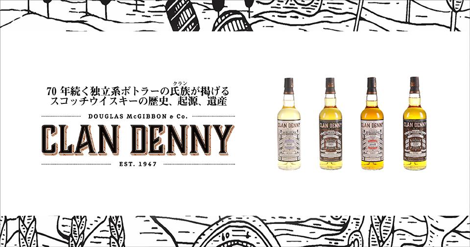 ダグラス・マクギボン社より「クランデニー」6アイテムの登場!