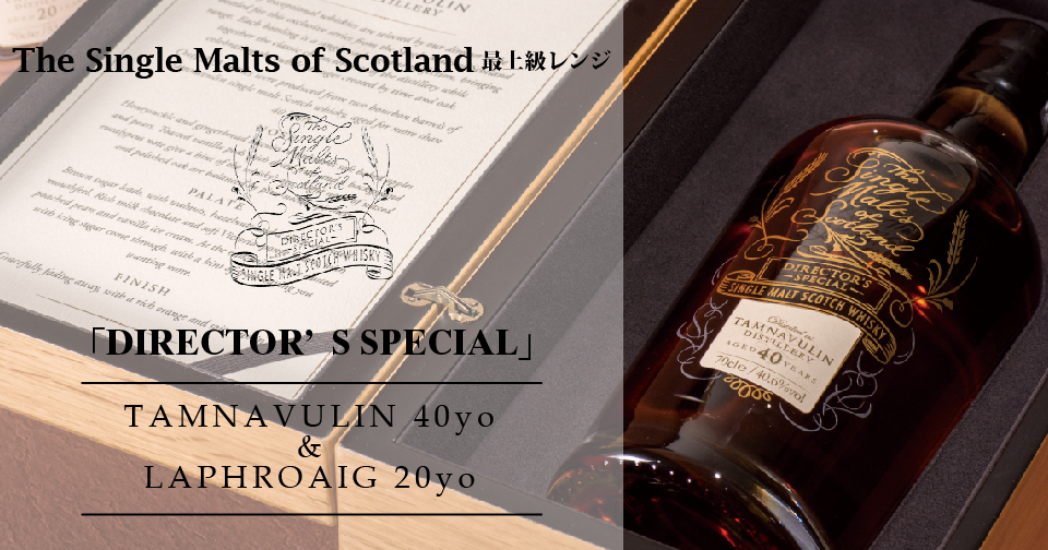 The Single Malts of Scotland 最上級レンジ