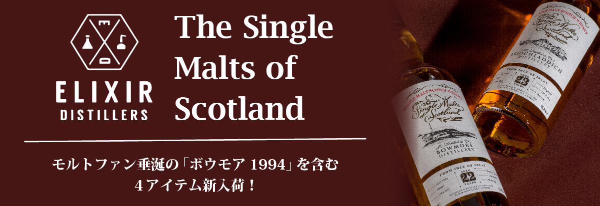The Single Malts of Scotland モルトファン垂涎の「ボウモア 1994」を含む4アイテム新入荷!