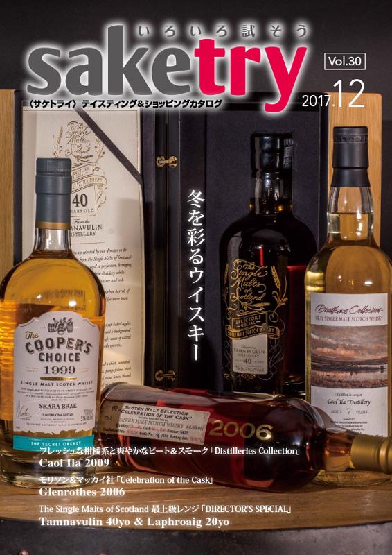 saketry-vol30