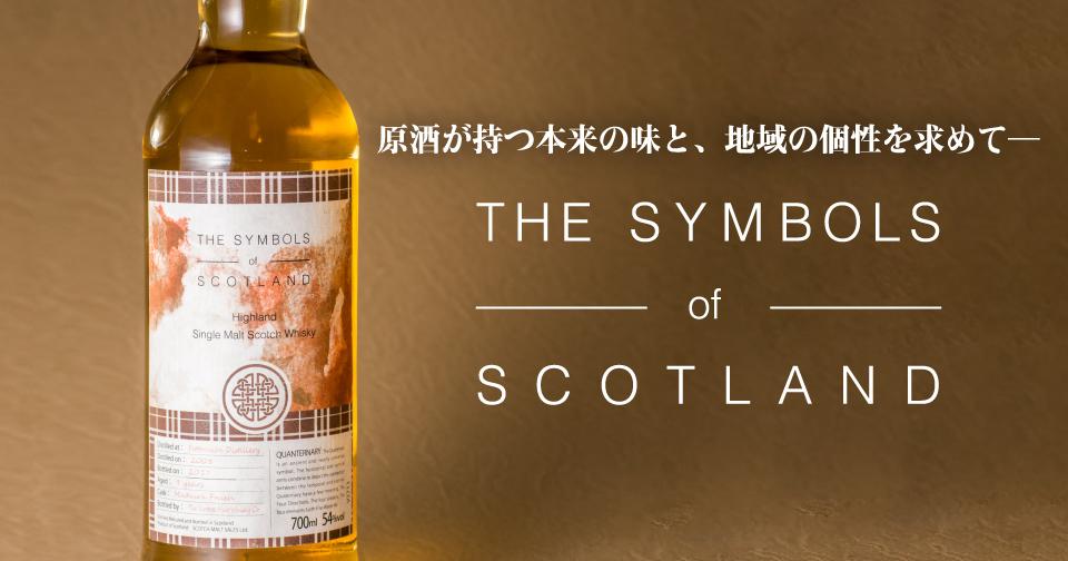スコッチモルト販売より、新ブランド『シンボルズ・オブ・スコットランド』登場!!
