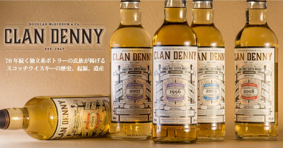 70年続く独立系ボトラーの氏族(クラン)が掲げるスコッチウイスキーの歴史、起源、遺産