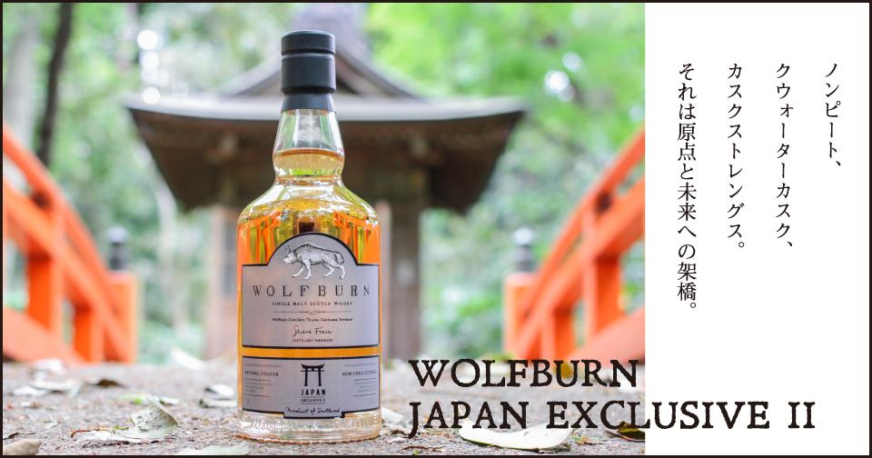 ウルフバーン蒸溜所が1年に1度だけリリースする日本限定ボトル「ジャパン・エクスクルーシヴ」の第2弾リリース!!