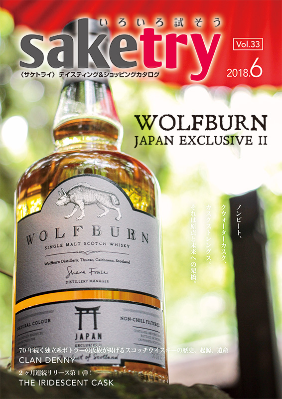 saketry vol.33